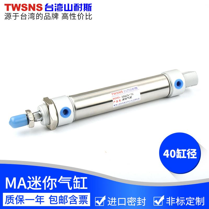 山耐斯不锈钢迷你气缸ma40x25 /50/75/100/125山耐斯小型汽缸气动