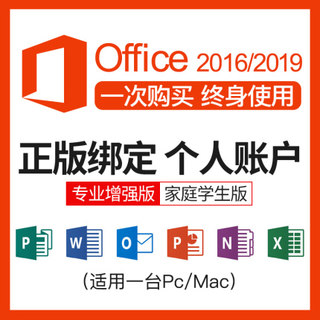 Office2016 / 2013 / 2010 / 365 / 2019 / Visio permanent activation code key word excel Apple computer for Mac remote installation package iPad office software