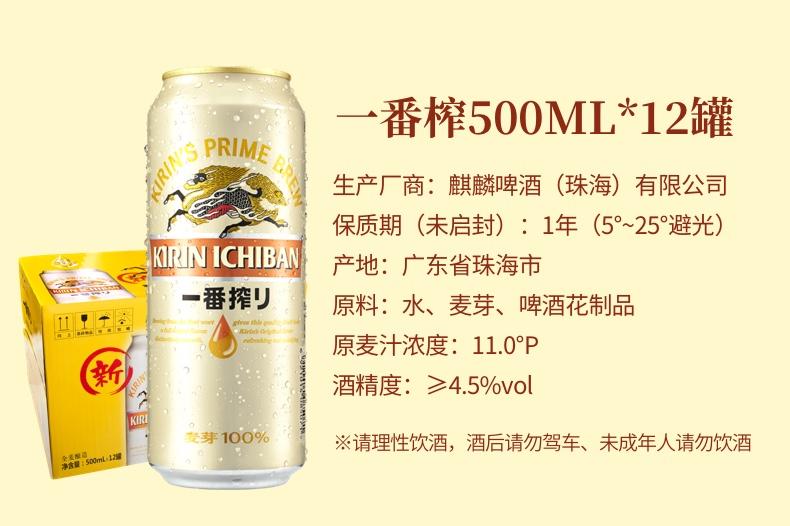 日本原装进口 麒麟KIRIN 一番榨日式啤酒 500ml*24罐 高浓度第一道麦芽汁 图3