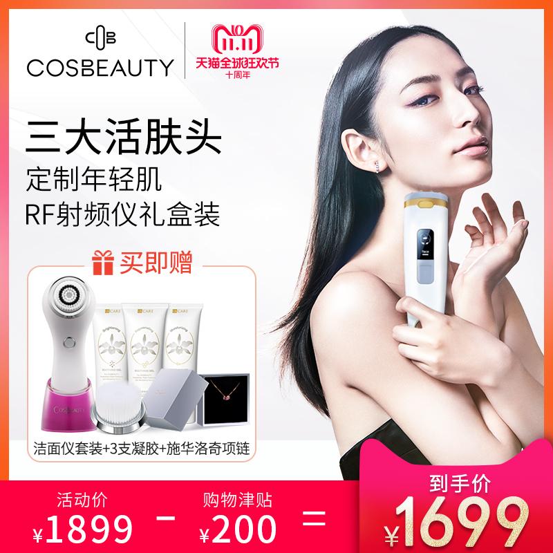 日本CosBeauty 可思美 CB-023-01 RF射频美容仪 双重优惠折后¥1299包邮史低