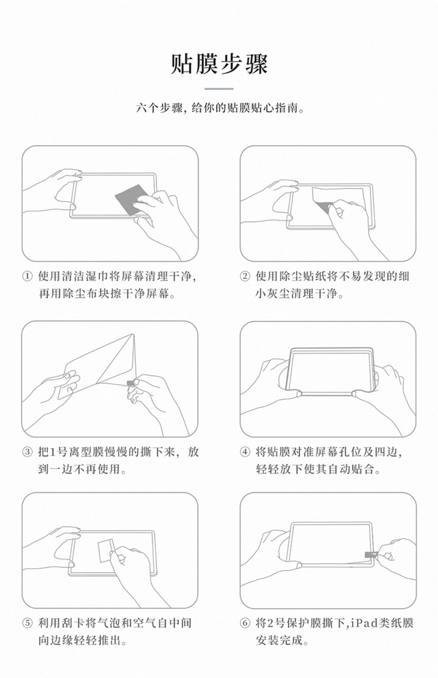 Benks ipad类纸膜2018新款pro11磨砂10.2手写Air3绘画10.5寸9.7写字12.9平板2019mini5书写日本保护钢化贴膜4商品详情图