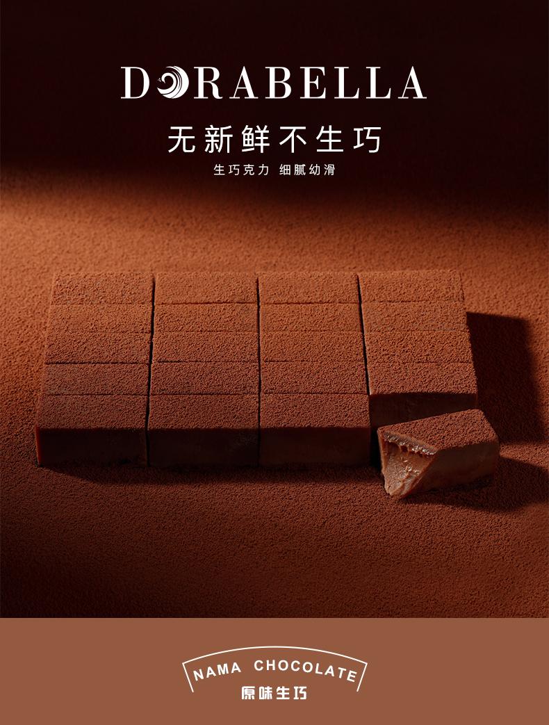 朵娜贝拉生巧克力