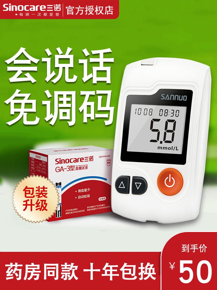Sanno GA-3 machine de test de glycémie à la maison automatique de haute précision des femmes enceintes pour mesurer le papier d'essai d'analyse de glycémie.