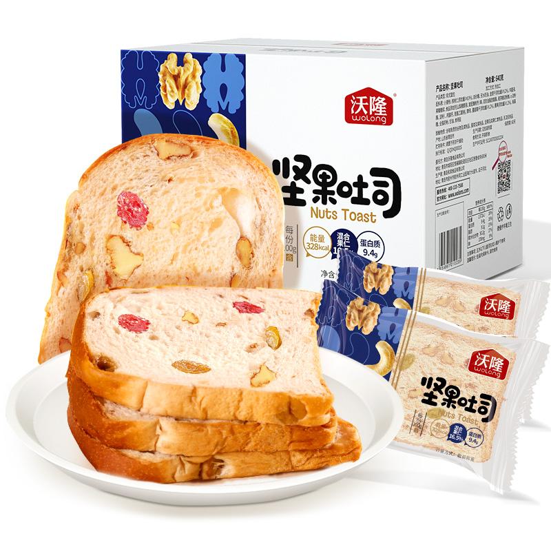 沃隆 无糖坚果吐司面包 640g