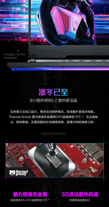 """玩家国度 ROG Strix G 魔霸4 十代魔霸游戏笔记本 15.6"""" FHD/ 144hz /i7-10750H /GTX1650Ti /16G /512G"""