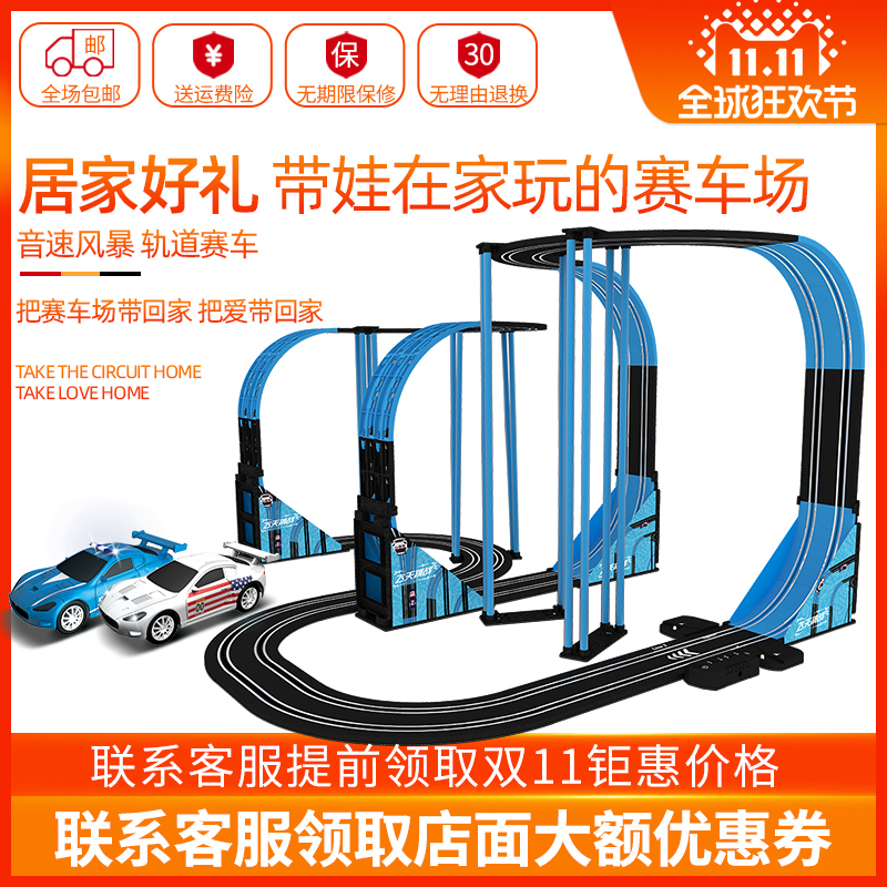 Track racing electric remote control large 6-year-old children's track car toy track track boy 4 double 7 parent-child 9