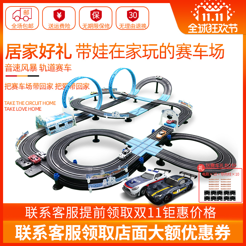 Sonic Storm Electric remote control track racing toy Children's train runway roller coaster car adventure