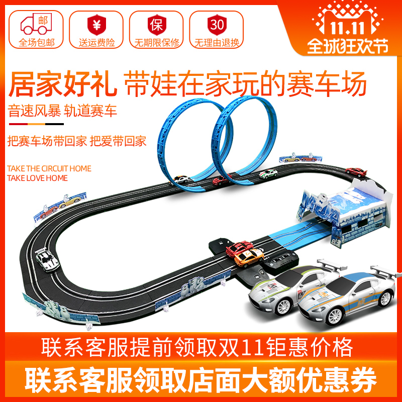 Electric remote control double track car racing Sonic Storm second generation children's toy car adventure train runway MR