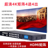 HDMI matrix 4 into 4 out high-definition 4K matrix host quad-in-four outgoing video HDMI matrix switch
