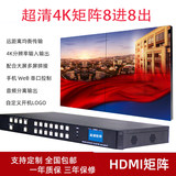 HDMI matrix 8 into 8 out high-definition 4K matrix host eight into eight outgoing video HDMI matrix switch