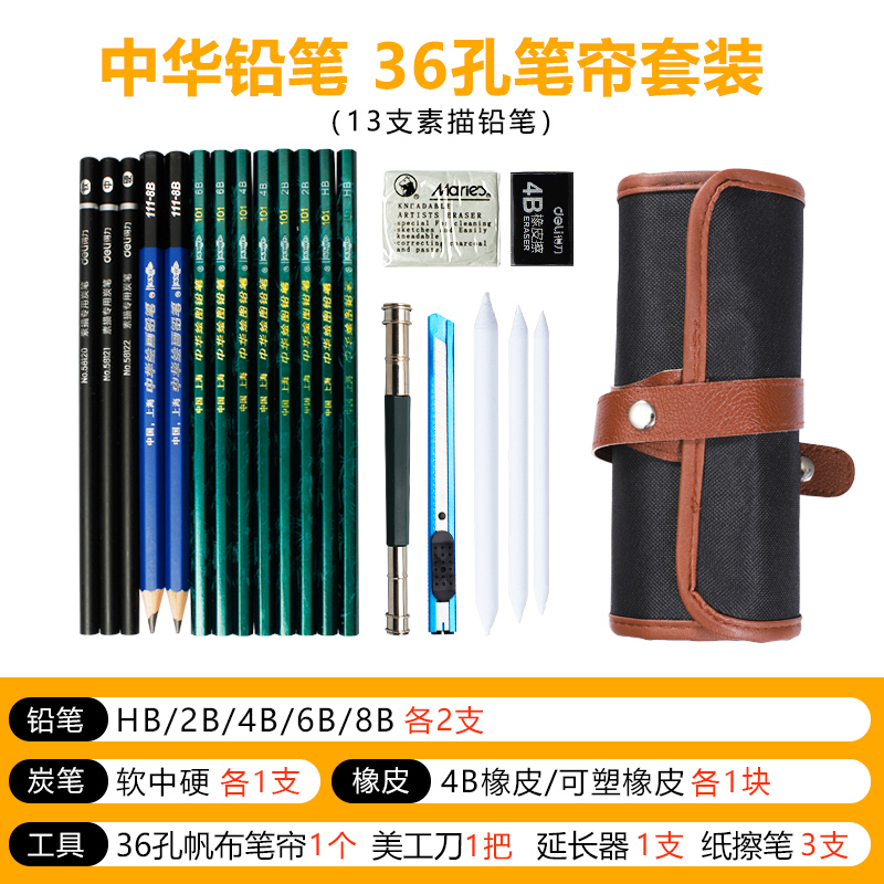 Chinese pencil 36 hole curtain set