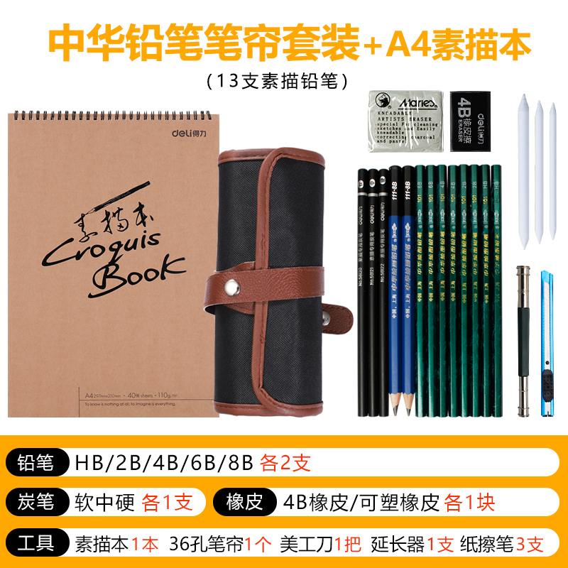CHINESE PENCIL 36 HOLE CURTAIN SET + A4 SKETCHBOOK