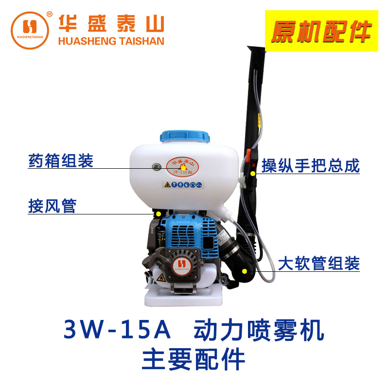 Shandong Huasheng Taishan original genuine parts 3W-15A backpack four-Chong  Motor sprayer gasoline medicine machine