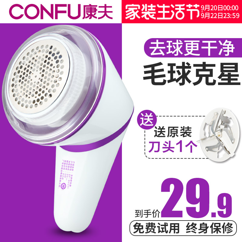 Kangfu hair ball trimmer перезаряжаемая одежда соскабливающая устройство для удаления волос на бритье