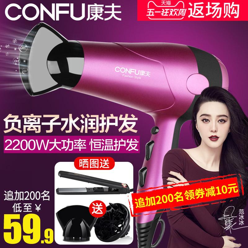 Мир муж электричество фен домой стрижка магазин с большой мощность анион студент мини портативный не больно волосы