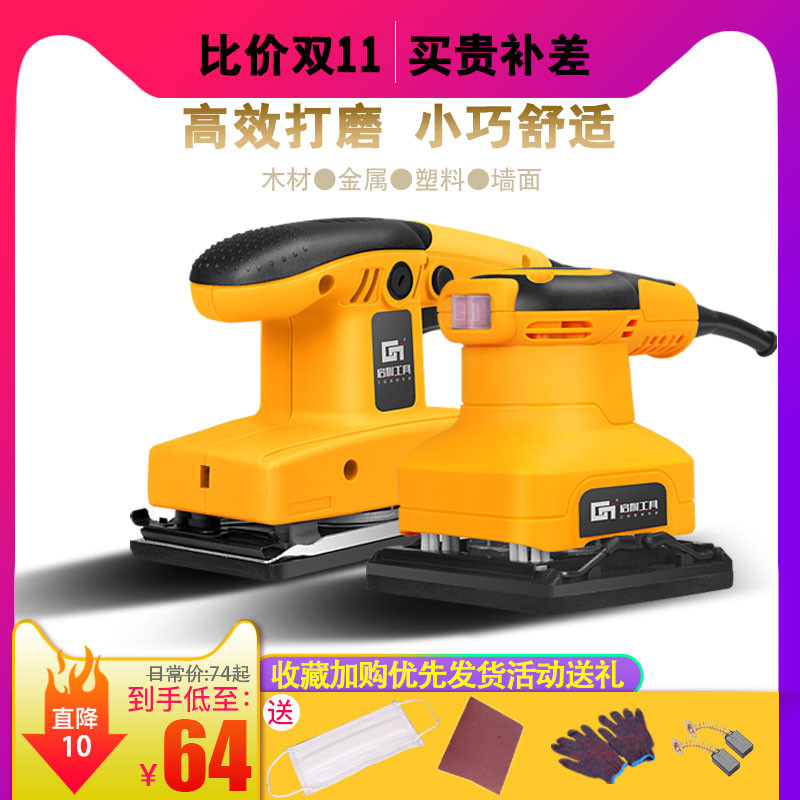 Flat Putty Sandpaper Machine Wall Metal Woodworking Polishing Paint Furniture Sanding Grinding Electric Small