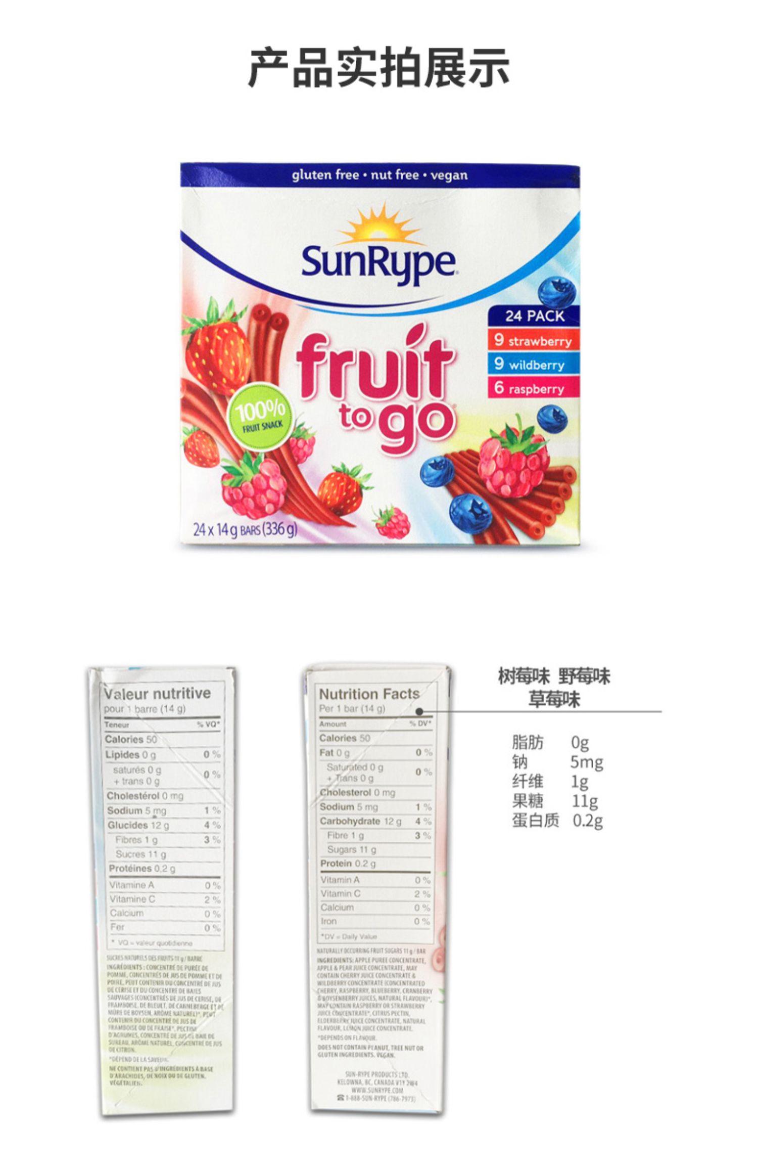 加食达SunRype儿童水果条24条8