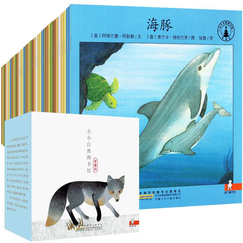 全40册小小自然儿童科普动物绘本