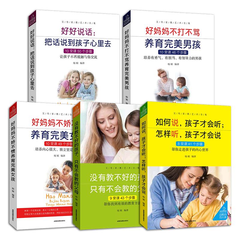 全5册好孩子没有好书籍育儿完美孩子孩子把女孩到话说心里去胜过教不好的孩子如何说父母才会听家庭教育妈妈的养育男孩老师应读
