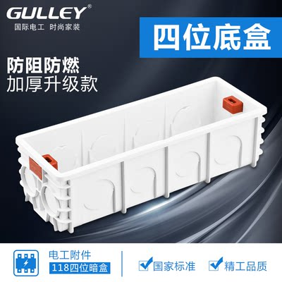 Genuine Junction Box, Cassette Box, Wire Box, Bottom Box, Type 118 Universal Switch, Socket Box, Dark Wire Box, Concealed, Four Big Box