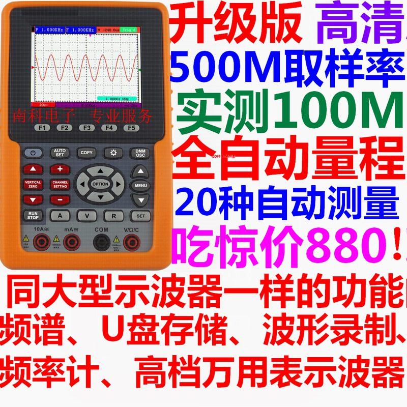 HDS1021MN -n прибыль прибыль генерал 20M портативный шоу волна устройство мультиметр шоу волна стол 100 триллион ремонт мобильный телефон компьютер