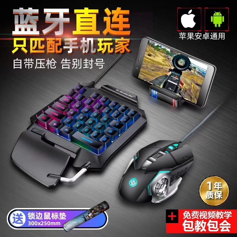 Apple Android mobile phone to eat chicken artifact peace elite auxiliary  keyboard mouse throne after cf mobile games tomorrow
