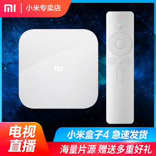 Millet box 4 artificial voice remote control intelligent 4K high definition movie wireless network home TV set top box