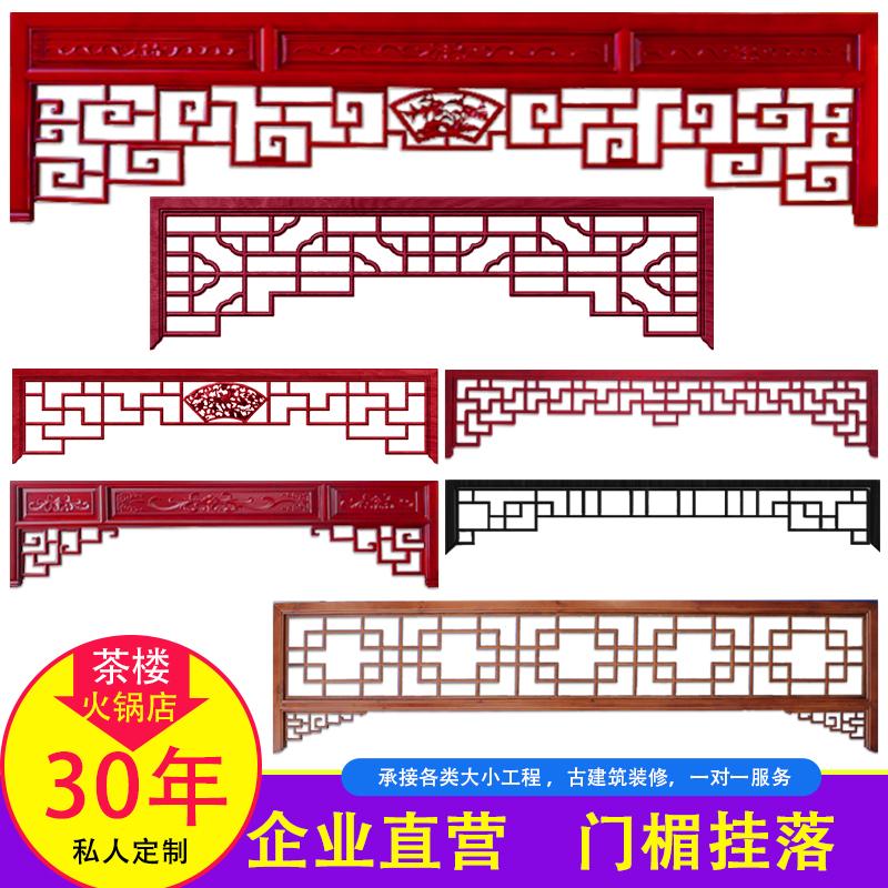 东阳木雕中式仿古门窗实木雕花镂空花格装饰门楣挂落屏隔断背景墙