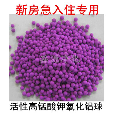 Household activated hymented potassium titratation particles Ball room sterilization ore crystal deformate formaldehyde charcoal air purification ball
