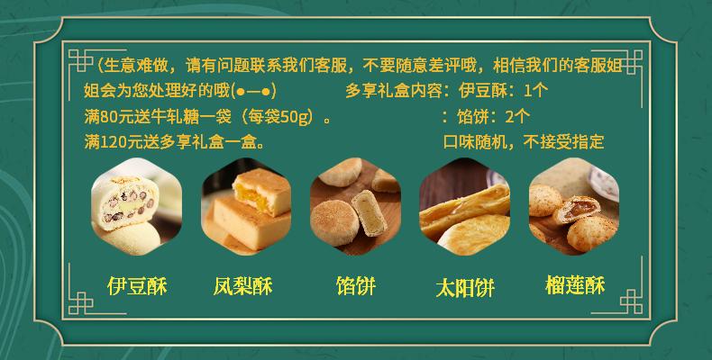 林菽庄手工伊豆酥福建特产厦门馅饼礼盒传统糕点伴手礼芝士蛋黄酥详细照片