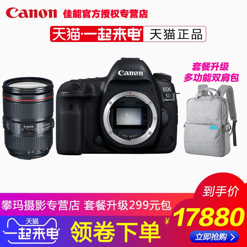 佳能EOS 5DMark IV单机佳能5D4专业全画幅单反数码相机套机高清