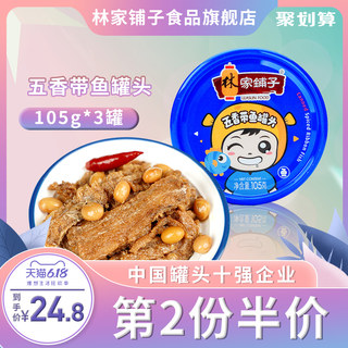 Linjiapuzi Spiced Spicy Canned Fish, Bean Sauce, Fish, Food, Fish, Cooked Food, Instant Seafood, Seafood