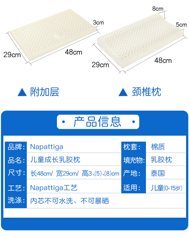 娜帕蒂卡儿童枕尺寸和产品参数