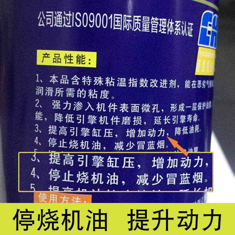 Oil fine engine burning oil strong repair noise reduction diesel engine  control burning oil blue smoke idle jitter