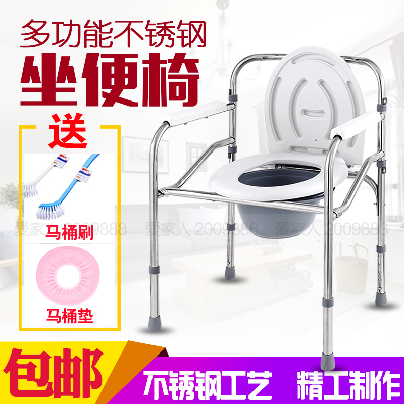 Stainless steel toilet seat with toilet seat chair foldable height ...