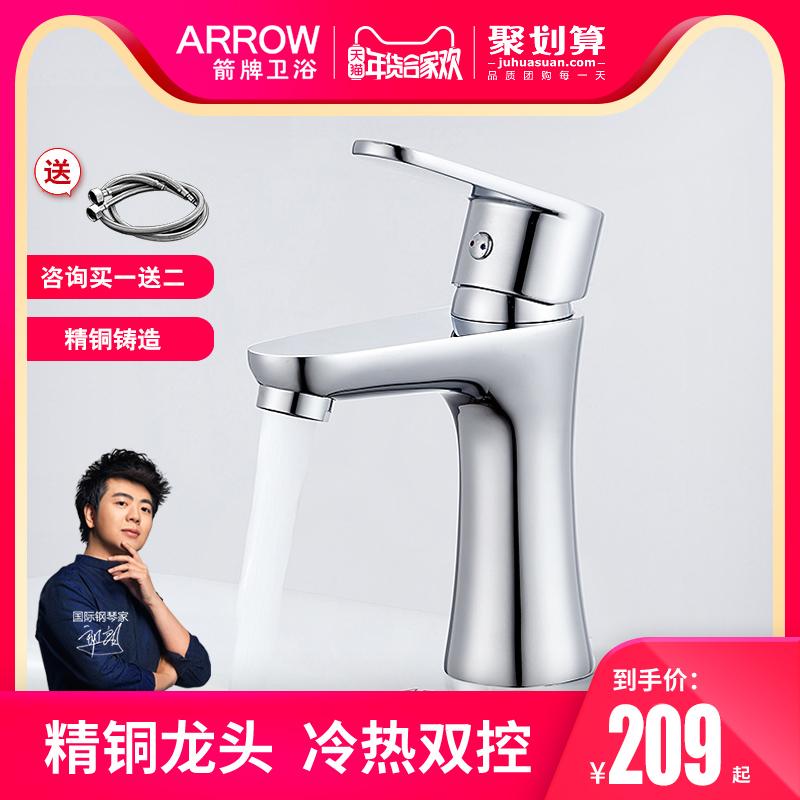 箭牌洗手盆水龙头冷热全铜洗手间卫生间家用台上盆洗脸盆面盆龙头