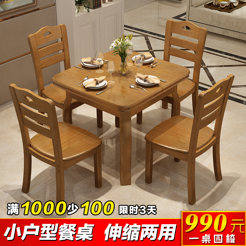 Solid Wood Dining Table And Chair Combination Modern Simple Small Apartment Wooden  Dining Table 4 Square Table Square Home Folding
