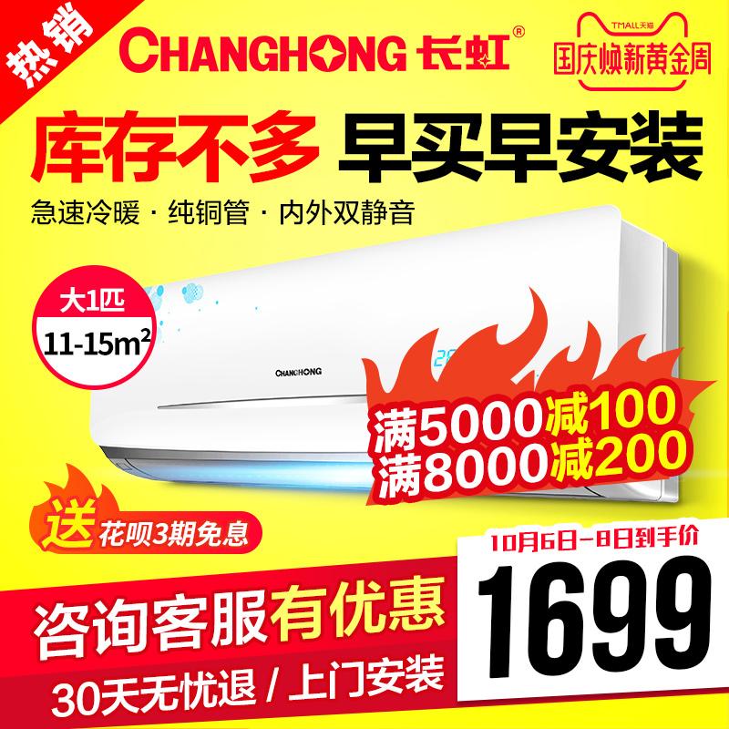 長虹 大1匹壁掛式冷暖掛機空調Changhong-長虹 KFR-26GW-DIDW3+2