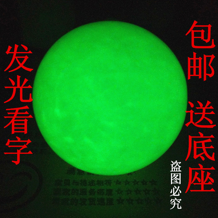 Бесплатная доставка по китаю оригинал Природный хан белый Нефрит флюорит ночь жемчужина оригинальный камень светящийся шарик светящийся камень лед камень камень украшения супер яркий