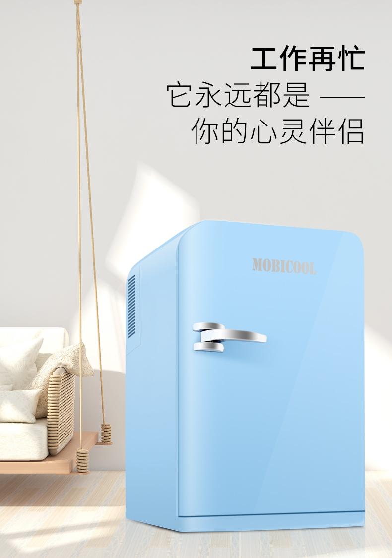 【興達生活】美固15L車載冰箱小冰箱迷妳 小型家用宿舍冷暖兩用母乳化妝品冷藏`17653