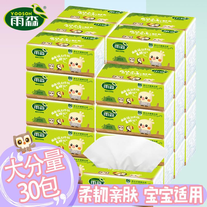 雨森抽纸批发整箱家庭装30包卫生纸巾家用餐巾纸婴儿面巾纸抽儿童
