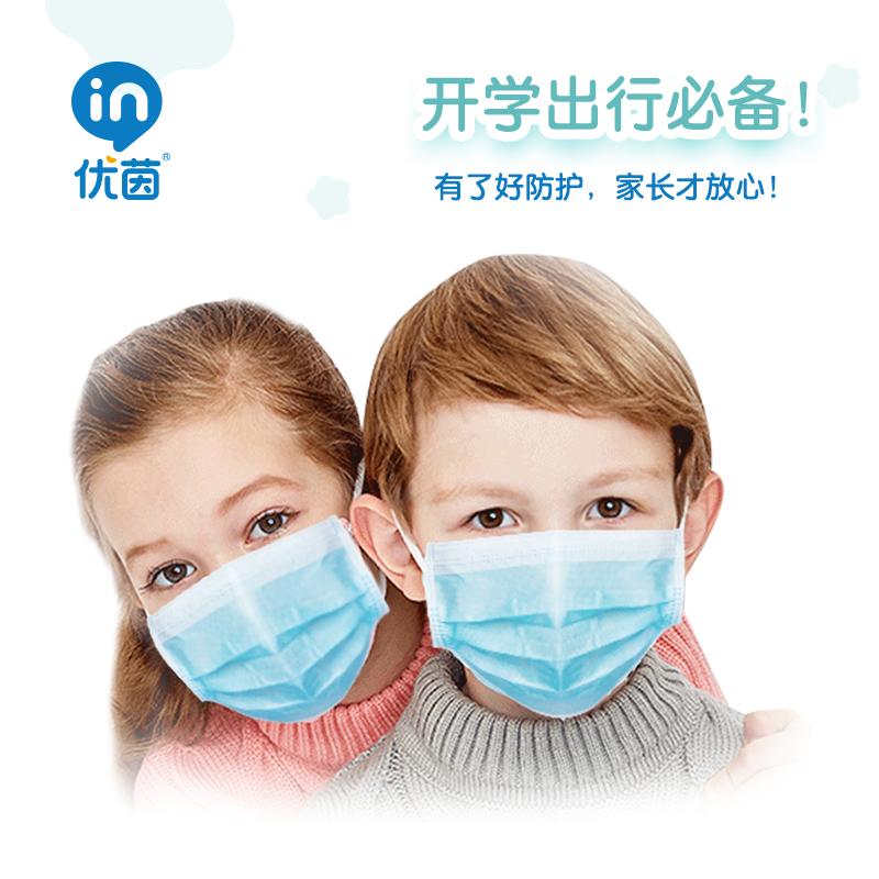 优茵旗舰店儿童一次性O罩熔喷布20片阻隔飞沫透气成人K罩