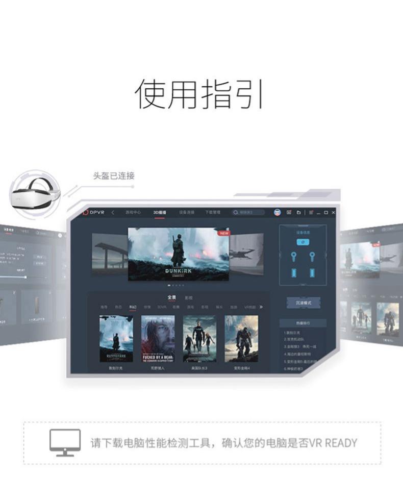 青春姐妹 大朋DPVR E3B 180°游戲套裝 家用VR游戲套裝 PCVR 支持steam平台 MKS