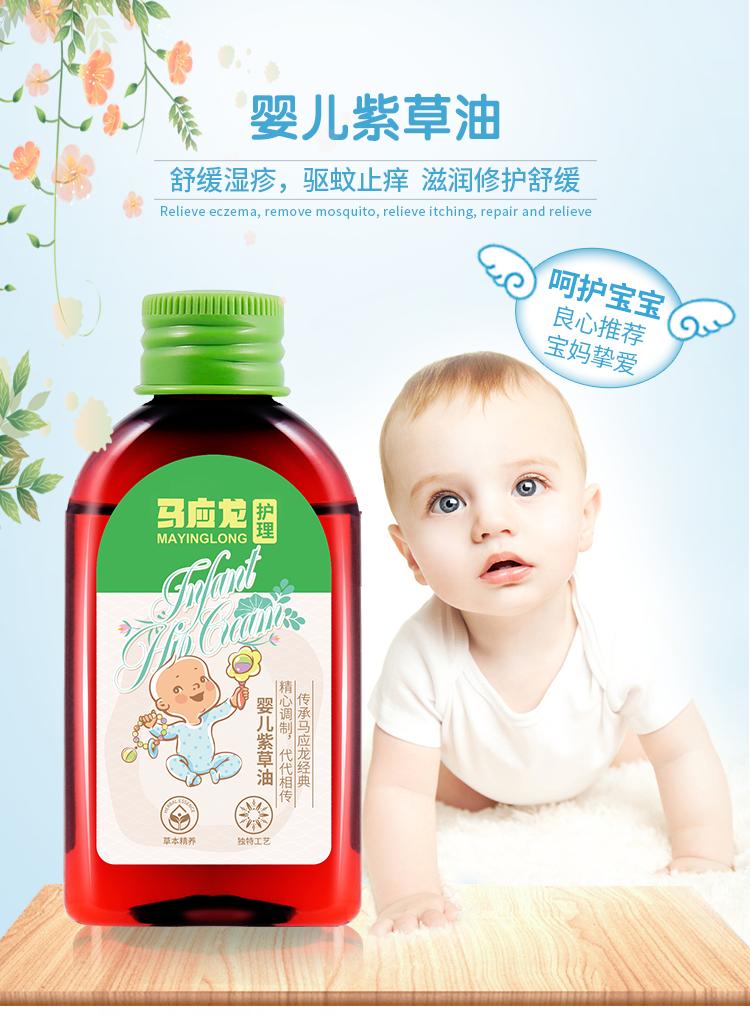 马应龙 婴幼儿专用 天然紫草油 50ml 舒缓湿疹/修护红臀/驱蚊止痒 图1