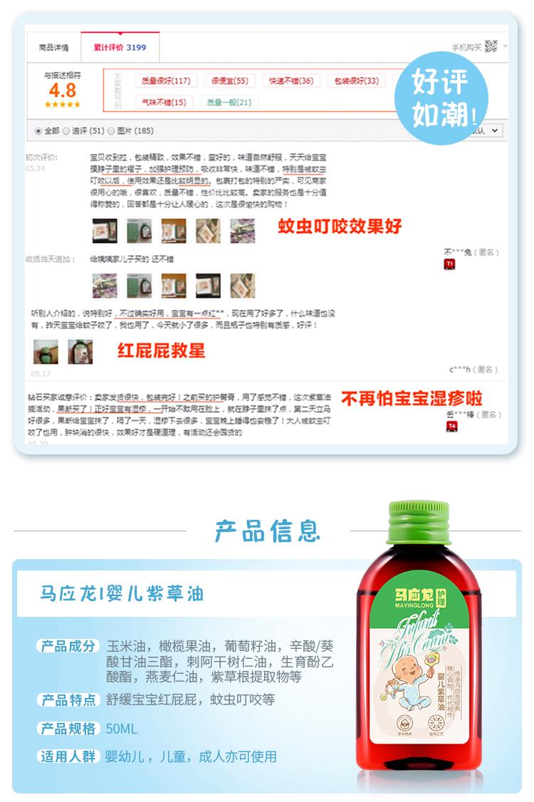 马应龙 婴幼儿专用 天然紫草油 50ml 舒缓湿疹/修护红臀/驱蚊止痒 图3