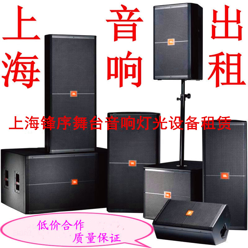 Shanghai LED big screen rental lighting audio rental stage Truss ride  background rental projector rental