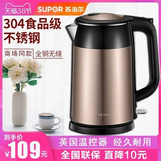 Supor electric kettle 304 stainless steel 1.7 liter household kettle for boiling water, automatic power off and heat preservation