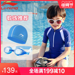 Li Ning children's one-piece swimsuit for boys and girls, baby swimsuit for boys and girls, bathing suit for children