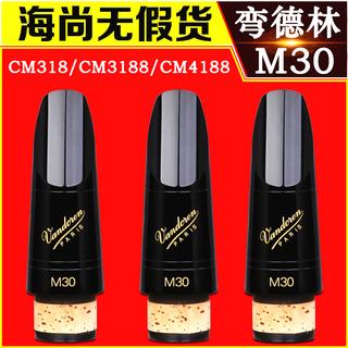 Мундштуки,  Один тростник обыкновенный трубка флейта глава франция изгиб мораль лес M30 кларнет флейта глава падения B настроить  M30 Vandoren M30 двойной 8 13, цена 6962 руб