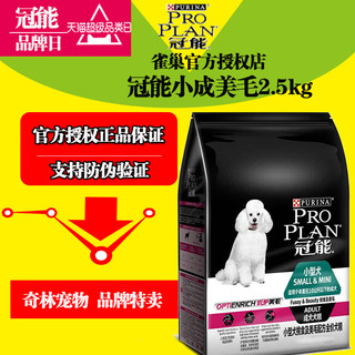 Crown energy dog ​​grain Teddy Bear VIP small dog into dog picking food beauty hair with square dog grain 2.5kg